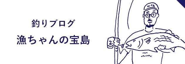 釣りブログ 漁ちゃんの宝島