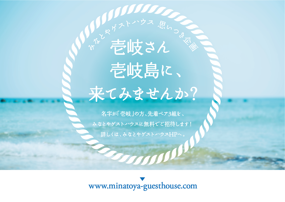 壱岐さん、壱岐島に来てみませんか? 宿泊ご招待!