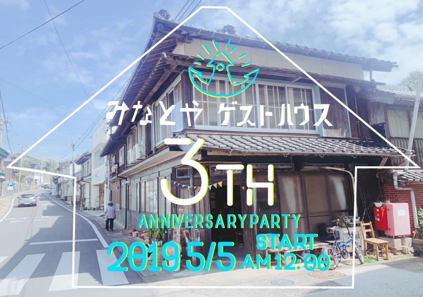 みなとや3周年パーティ開催!